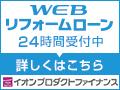 イオンプロダクトファイナンス Webリフォームローン